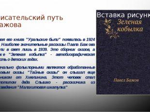 """Писательский путь бажова Первая его книга """"Уральские были"""" появилась в 1924 г"""