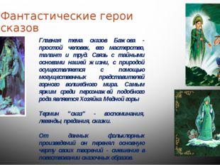 Фантастические герои сказов Главная тема сказов Бажова - простой человек, его