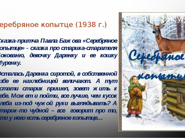 Серебряное копытце (1938 г.) Сказка-притча Павла Бажова «Серебряное копытце»...