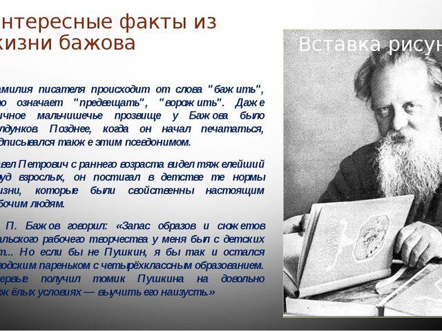 """Интересные факты из жизни бажова Фамилия писателя происходит от слова """"бажить..."""