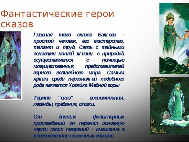 Фантастические герои сказов Главная тема сказов Бажова - простой человек, его...