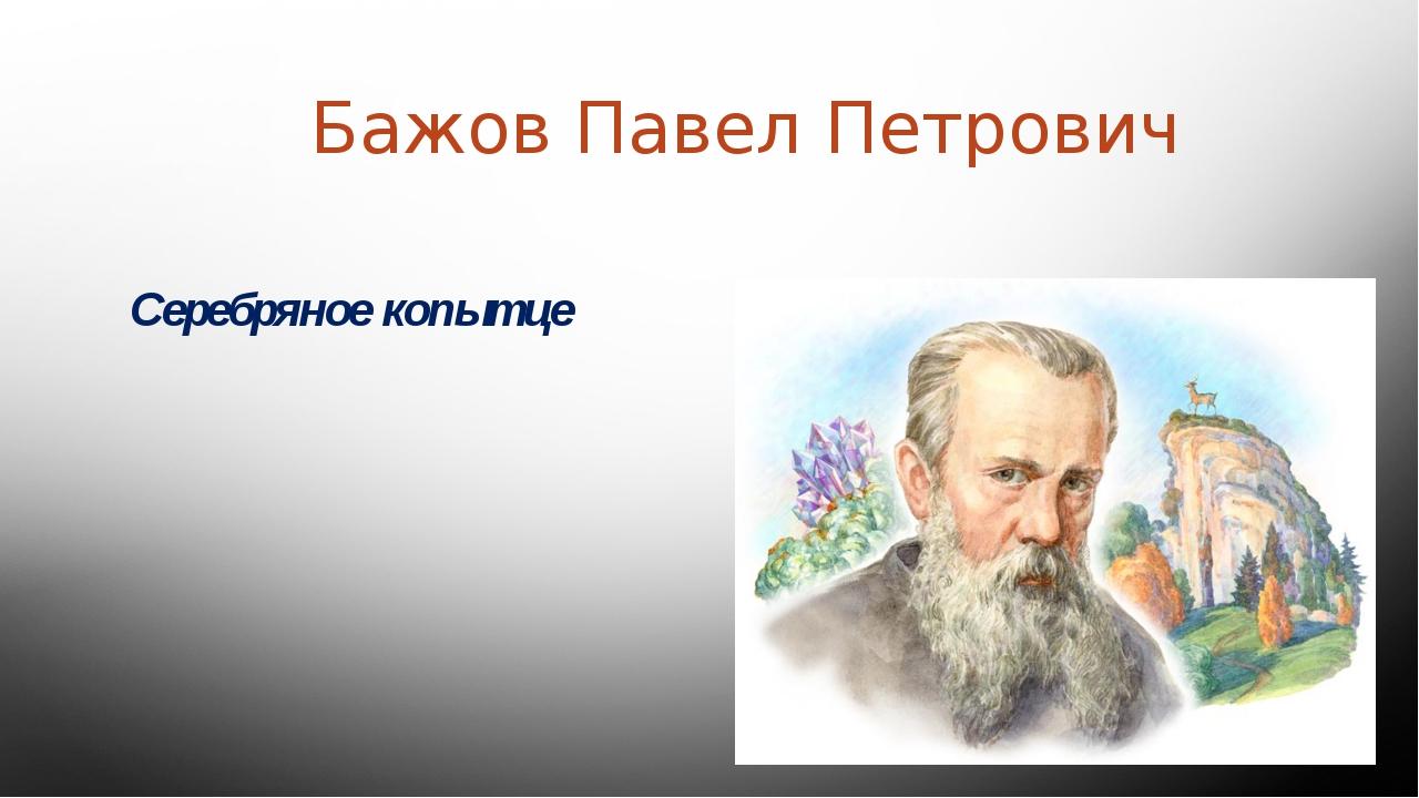 Бажов Павел Петрович Серебряное копытце
