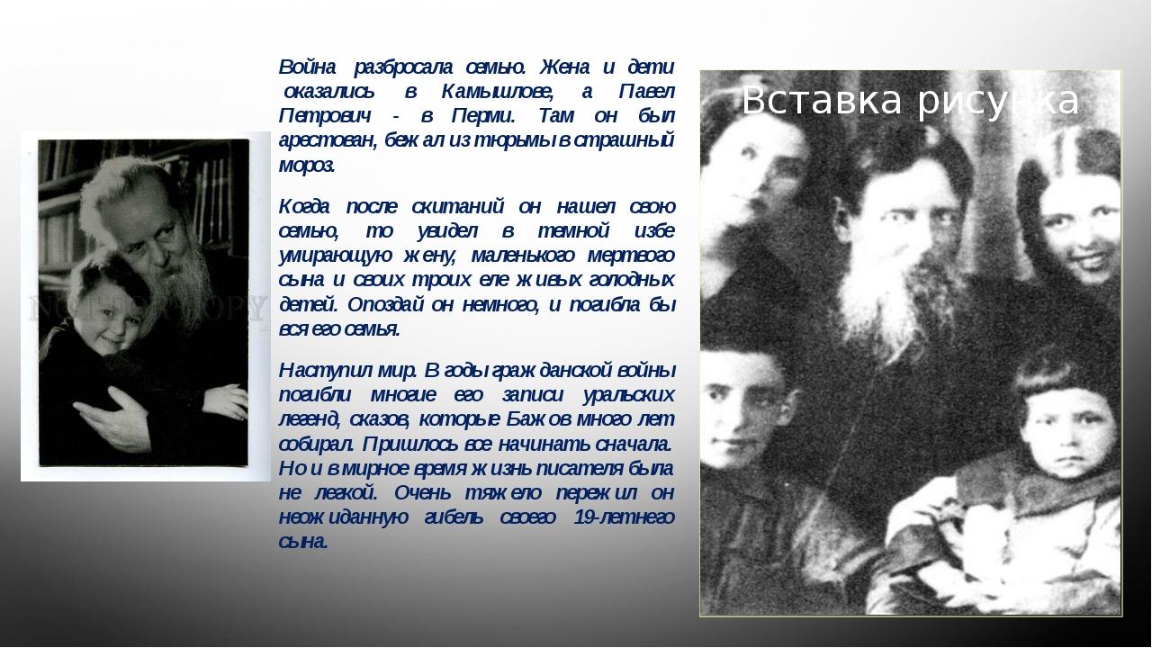 Война разбросала семью. Жена и дети оказались в Камышлове, а Павел Петрови...