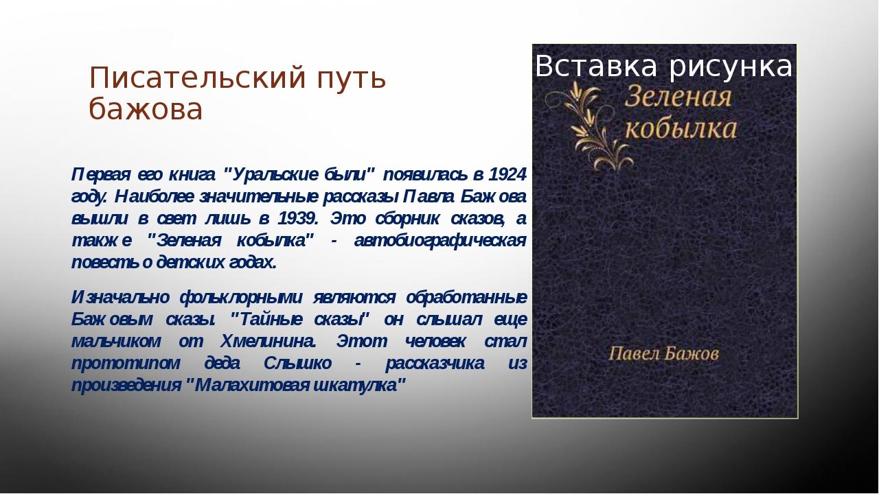 """Писательский путь бажова Первая его книга """"Уральские были"""" появилась в 1924 г..."""