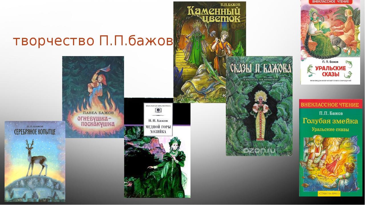 творчество П.П.бажова