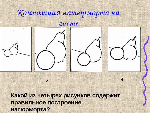 Композиция натюрморта на листе 1 2 3 4 Какой из четырех рисунков содержит пра...