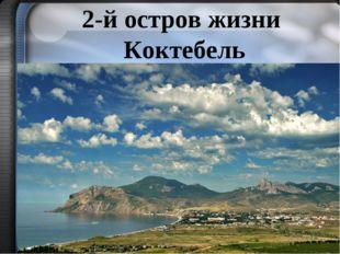 2-й остров жизни Коктебель
