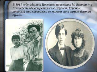 В 1911 году Марина Цветаева приехала к М. Волошину в Коктебель, где встретил