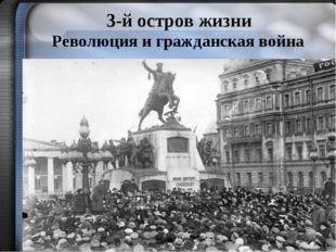 3-й остров жизни Революция и гражданская война