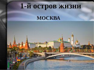 1-й остров жизни МОСКВА