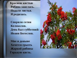 Красною кистью Рябина зажглась. Падали листья. Я родилась. Спорили сотни Коло