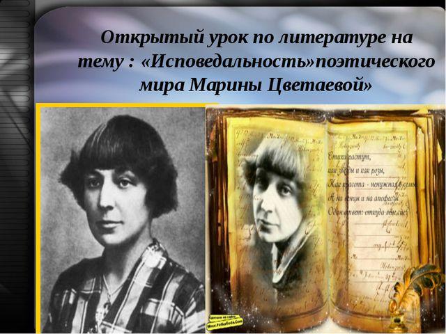 Открытый урок по литературе на тему : «Исповедальность»поэтического мира Мари...