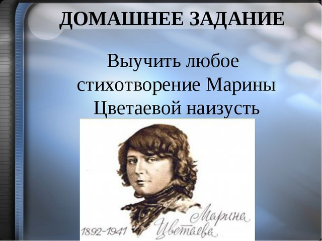 ДОМАШНЕЕ ЗАДАНИЕ Выучить любое стихотворение Марины Цветаевой наизусть