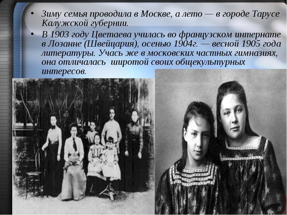Зиму семья проводила в Москве, а лето — в городе Тарусе Калужской губернии....
