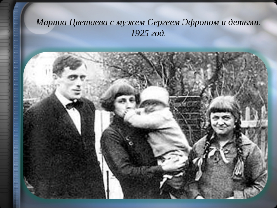 Марина Цветаева с мужем Сергеем Эфроном и детьми. 1925 год.