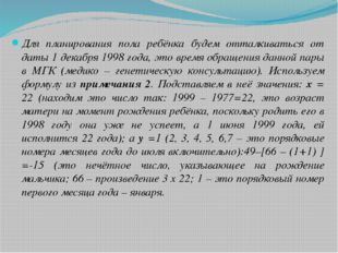 Для планирования пола ребёнка будем отталкиваться от даты 1 декабря 1998 года