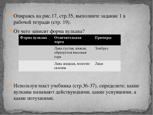 Опираясь на рис.17, стр.35, выполните задание 1 в рабочей тетради (стр. 19)....