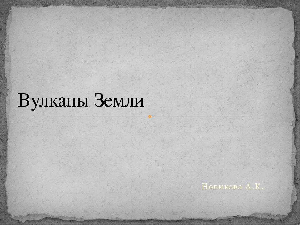 Новикова А.К. Вулканы Земли