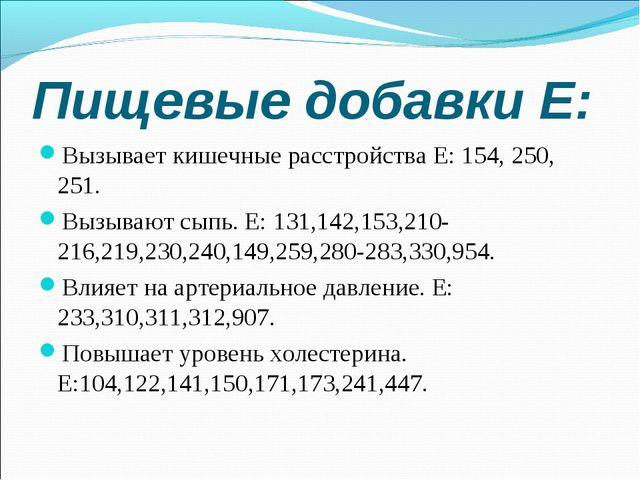 Пищевые добавки Е: Вызывает кишечные расстройства Е: 154, 250, 251. Вызывают...