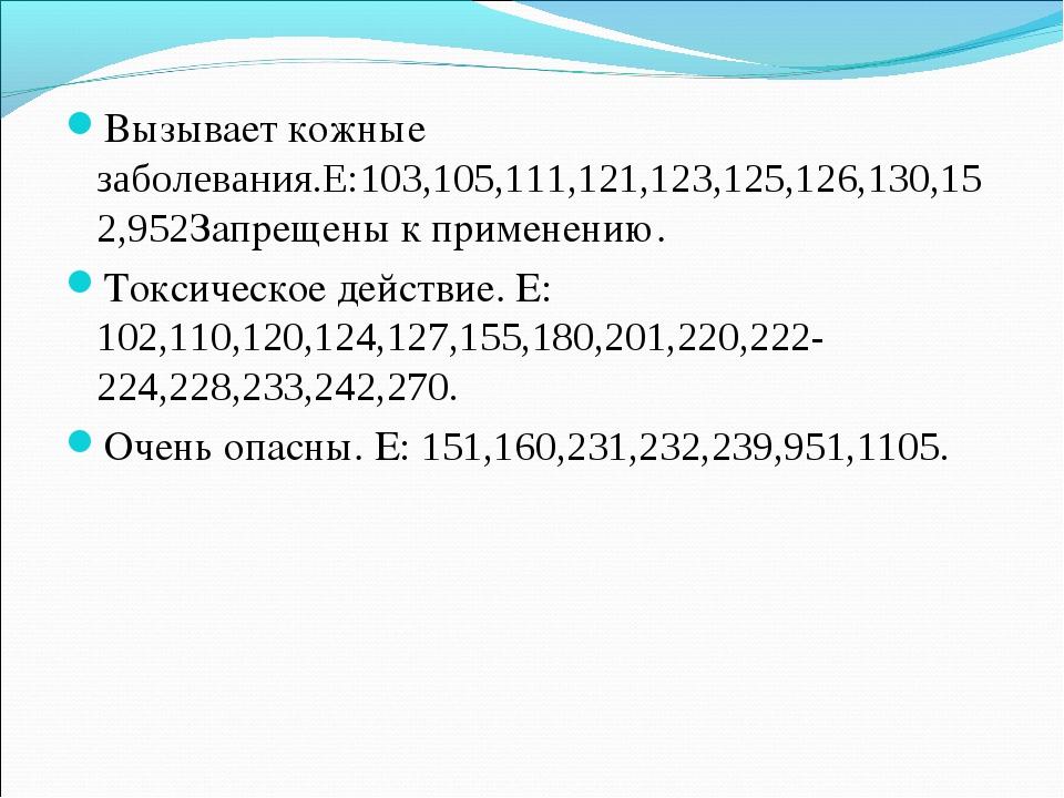 Вызывает кожные заболевания.Е:103,105,111,121,123,125,126,130,152,952Запреще...