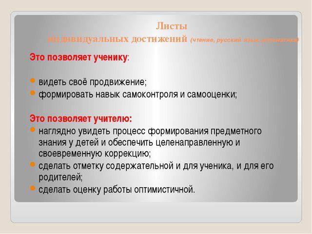 Листы индивидуальных достижений (чтение, русский язык, математика) Это позвол...