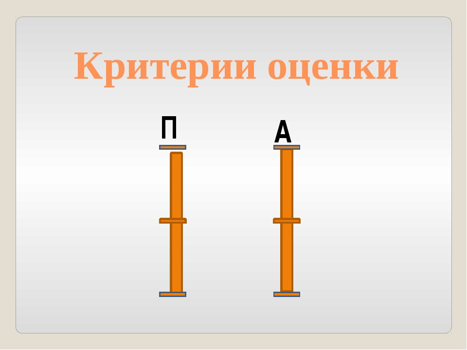Критерии оценки П А