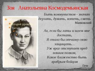 Зоя Анатольевна Космодемьянская Быть коммунистом - значит дерзать, думать, хо