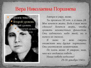 Вера Николаевна Поршнева Завтра я умру, мама. Ты прожила 50 лет, а я лишь 24.
