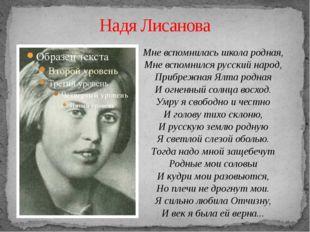 Надя Лисанова Мне вспомнилась школа родная, Мне вспомнился русский народ, При
