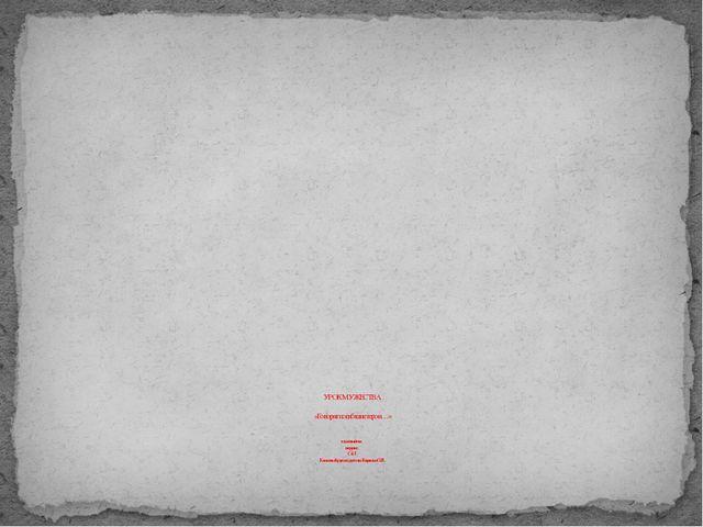 УРОК МУЖЕСТВА «Говорят погибшие герои…» классный час в группе С-13 Классный...