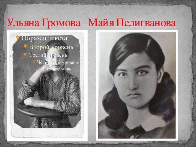 Ульяна Громова Майя Пелигванова