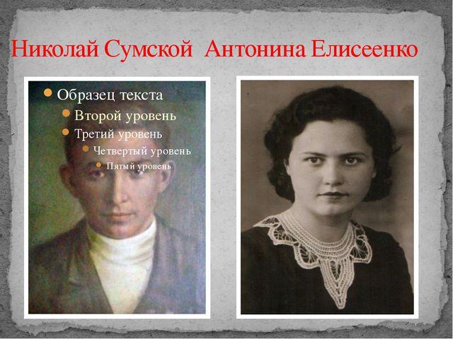 Николай Сумской Антонина Елисеенко