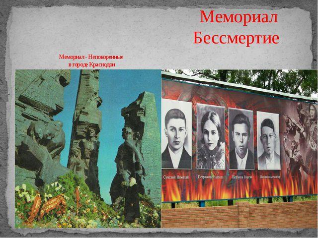 Мемориал - Непокоренные в городе Краснодон Мемориал Бессмертие