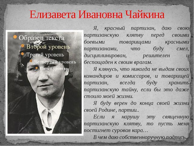 Елизавета Ивановна Чайкина Я, красный партизан, даю свою партизанскую клятву...