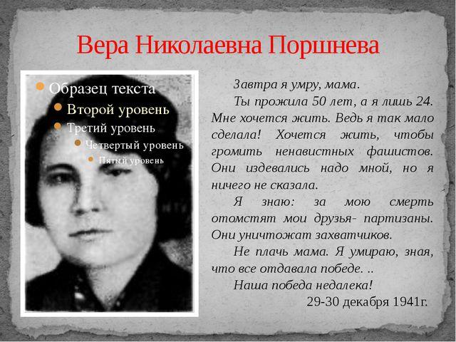 Вера Николаевна Поршнева Завтра я умру, мама. Ты прожила 50 лет, а я лишь 24....