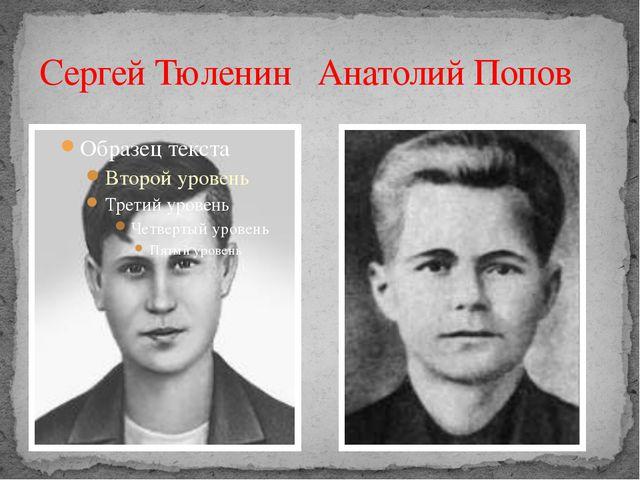 Сергей Тюленин Анатолий Попов