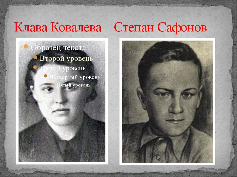 Клава Ковалева Степан Сафонов