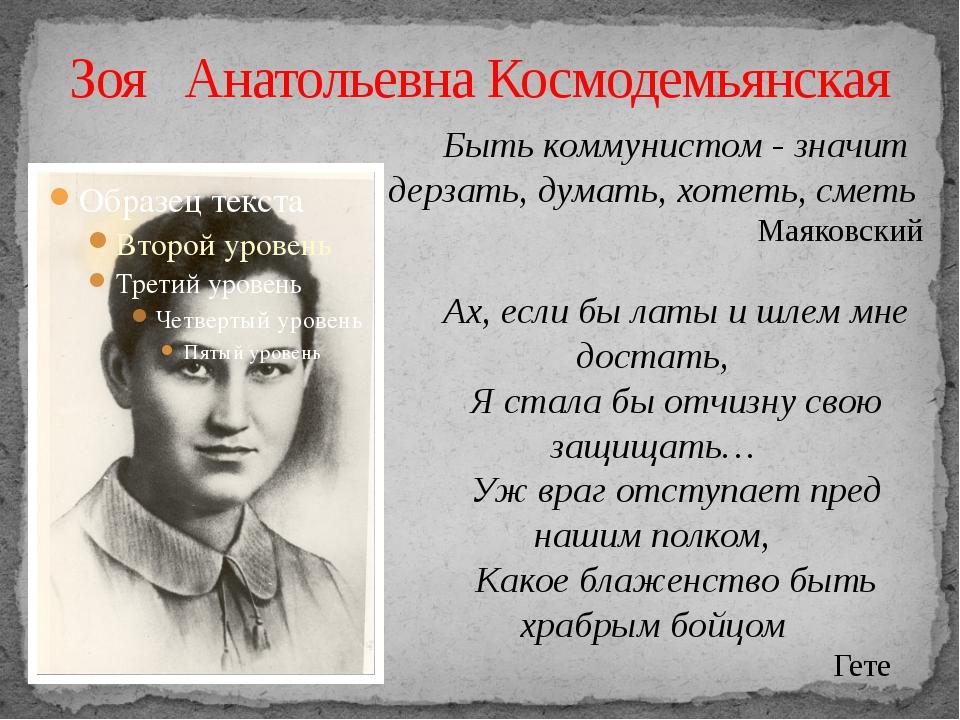 Зоя Анатольевна Космодемьянская Быть коммунистом - значит дерзать, думать, хо...