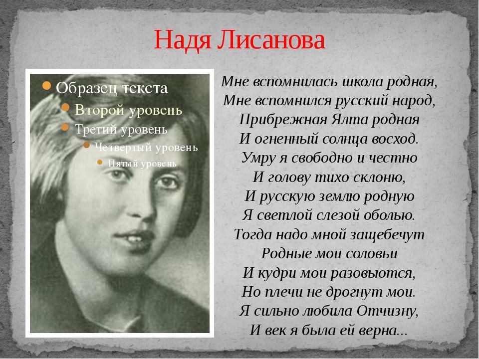 Надя Лисанова Мне вспомнилась школа родная, Мне вспомнился русский народ, При...