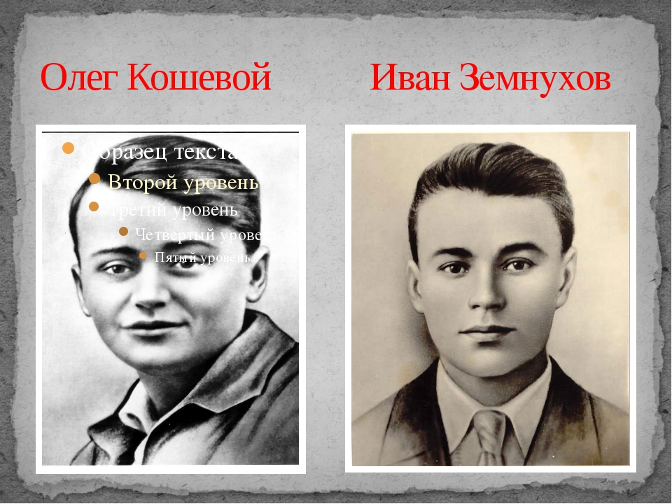 Олег Кошевой Иван Земнухов