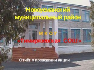 Новоусманский муниципальный район М К О У «Тимирязевская СОШ» Отчёт о проведе