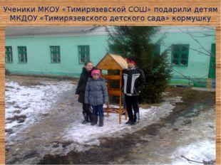 Ученики МКОУ «Тимирязевской СОШ» подарили детям МКДОУ «Тимирязевского детског