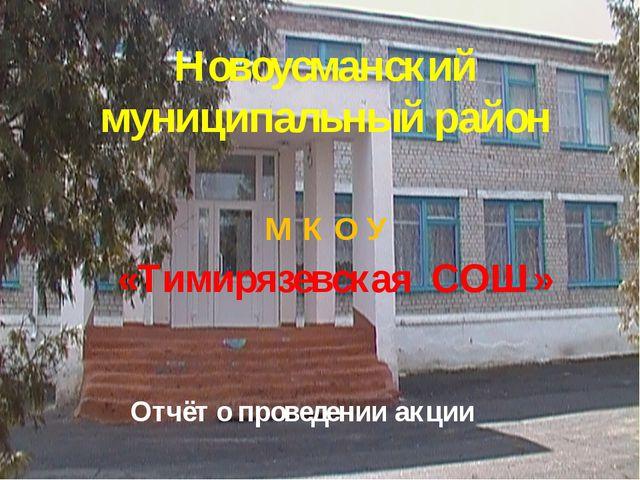 Новоусманский муниципальный район М К О У «Тимирязевская СОШ» Отчёт о проведе...
