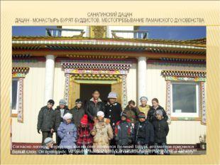 Субурган - буддийское культовое сооружение, хранящее священные реликвии; тип