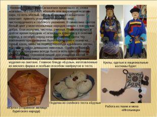 Поделка из солёного теста «Буузы» «Юрта» (старинное жилище бурятского народа)