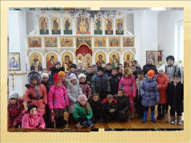 Экскурсия в церковь Закаменска «Христианство» проводит занятие библиотекарь ш...