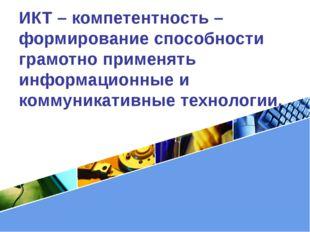 ИКТ – компетентность – формирование способности грамотно применять информацио