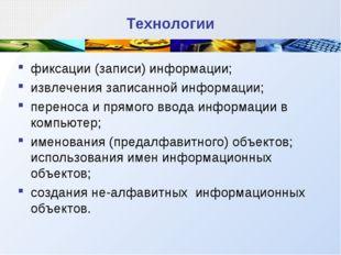 Технологии фиксации (записи) информации; извлечения записанной информации; пе