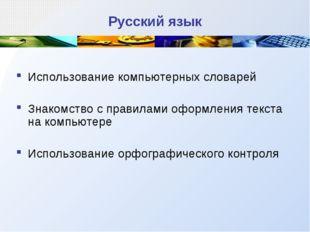 Русский язык Использование компьютерных словарей Знакомство с правилами оформ