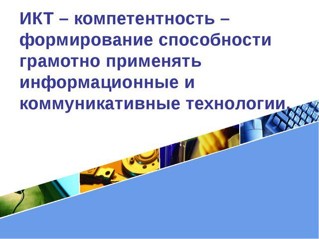 ИКТ – компетентность – формирование способности грамотно применять информацио...